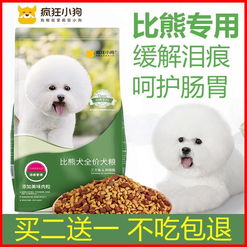 疯狂的小狗比熊专用鲜肉狗粮3斤   成犬幼犬怀孕母犬比熊狗粮优惠券