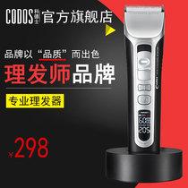 科德士968电动剃头刃剪头发推子理发器电推剪充电式专业发廊专用