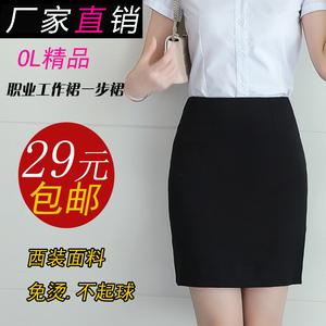 正装裙西装裙女装一步裙工作裙职业短裙包裙子黑色半身裙大码春夏