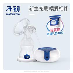 子初智柔电动产后集乳器母乳吸奶器
