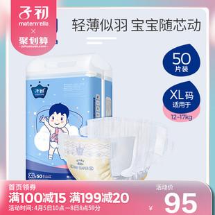 子初薄羽芯婴儿纸尿裤超薄透气新生男女宝宝通用尿不湿尿片XL50片价格
