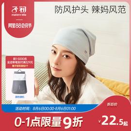 子初月子帽夏季薄款孕妇帽子产后坐月子用品头巾发带防风产妇帽图片