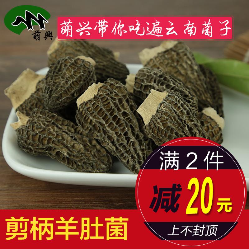 萌兴云南特产羊肚菌干货野生500g特级西藏菌类蘑菇菇类干菌菇50g