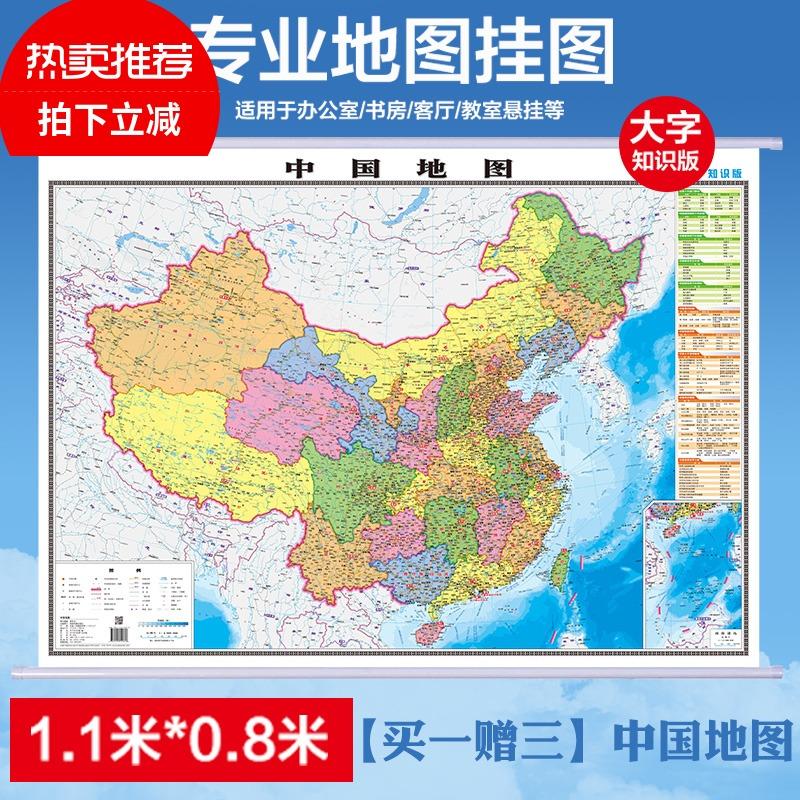 【买一赠三】中国地图挂图1.1米*0.8 2018全新版 精装高清中华人民共和国全图超大大字版 办公室挂墙学生家用客厅学生专用墙贴小号