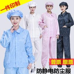 无尘服分体 蓝白防护服短款静电衣男女工作服上衣食品防尘工厂