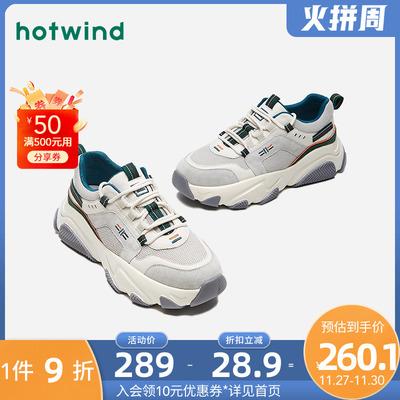 热风男鞋2020年秋季新款男士老爹鞋ins潮时尚运动休闲鞋H42M0317
