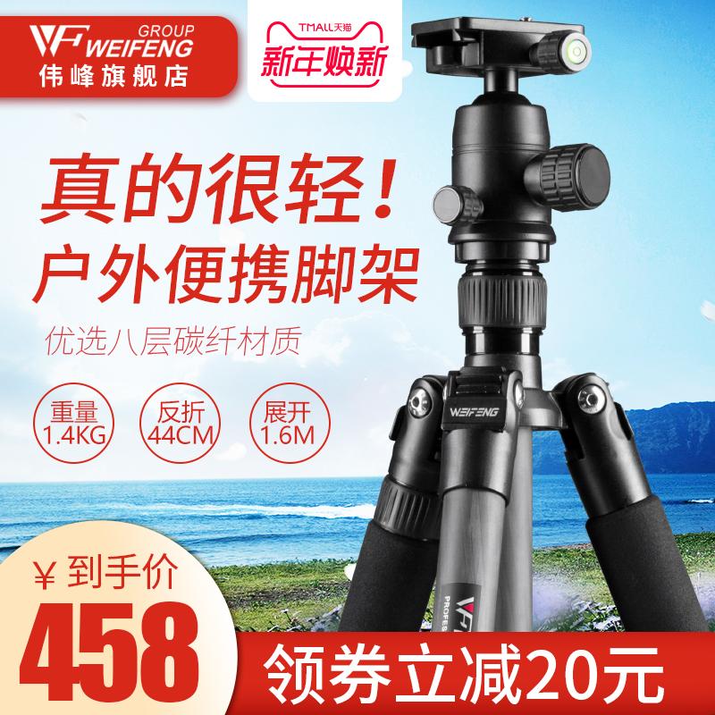 伟峰C6620A碳纤维专业三脚架轻便 单反相机摄影 旅游便携三角架摄像机微单索尼佳能尼康户外旅游夜钓灯支架