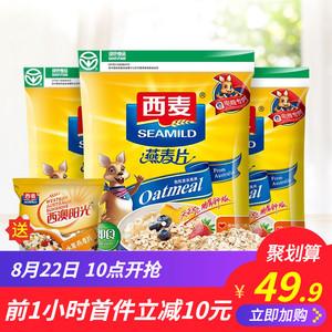 西麦纯燕麦片1000gX3袋原味即食无添加蔗糖冲饮健身早餐懒人食品