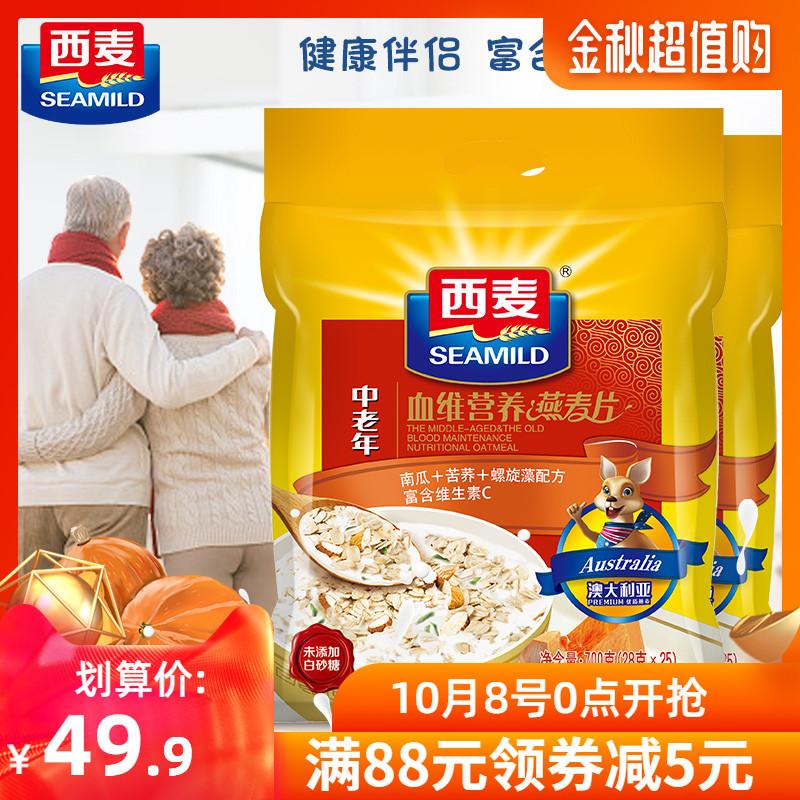西麦中老年血维营养燕麦片700g*2袋麦片早餐 冲饮 营养小袋装即食券后54.90元