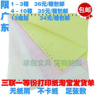An aliquot of computer printing paper triple delivery note invoice Tada Taobao pin 241 3
