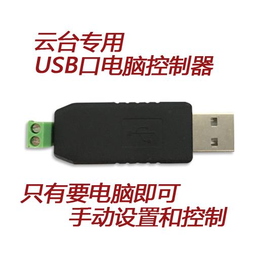 Монитор вращение стоять ptz контроль USB поворот RS485 компьютер контроль ptz интерфейс ptz контролер