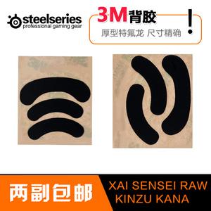 用于赛睿XAI SENSEI RAW KINZU V2 V3 KANA鼠标脚贴 脚垫特氟龙3M