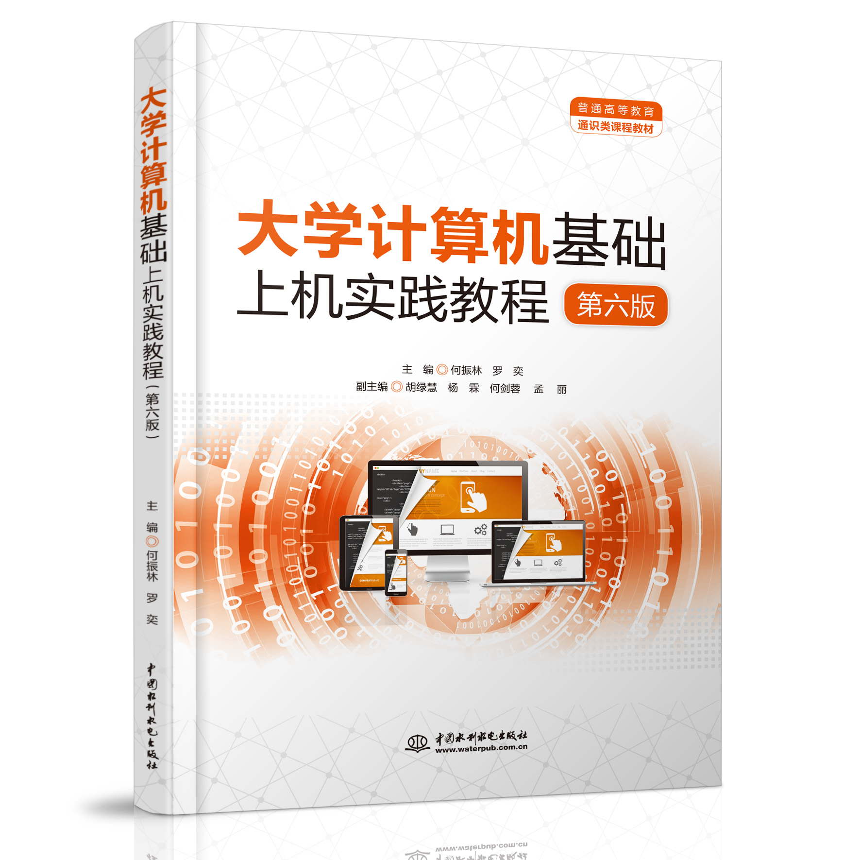 Genuine university computer basic practice course sixth edition basic computer application textbook operating system python programming wordexcel practice University Computer Information Technology Course Book