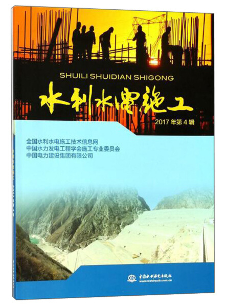 Water resources and hydropower construction volume 4, 2017 9787517061762 China water resources and hydropower national water resources and Hydropower Construction Technology Information Network China Hydropower Engineering Society Construction Professional Committee China Power