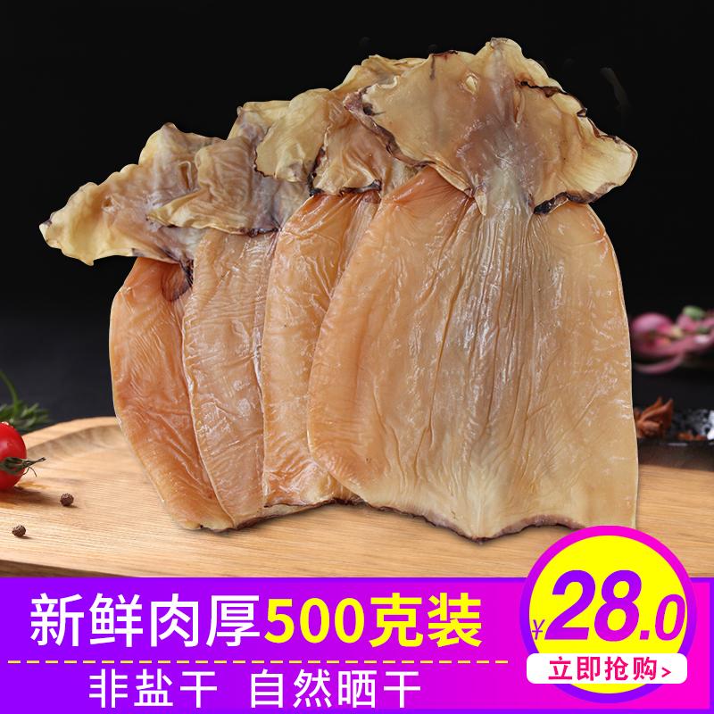 长岛野生淡晒大鱿鱼干墨鱼干海鲜海产特产干货干鱿鱼500g海味