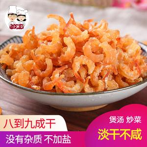 小两口金钩非特级无盐250g新鲜虾米