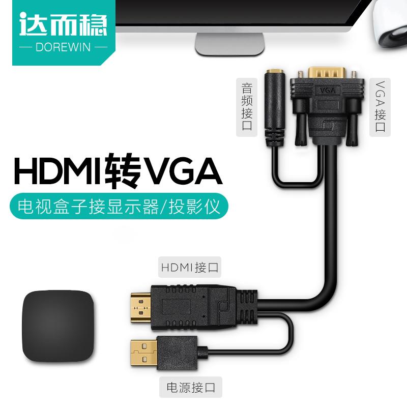 达而稳hdmi转vga线带音频接口电脑显示器高清视频转换器电视接头hdim公头转接线PS4转换线笔记本显示屏转接器