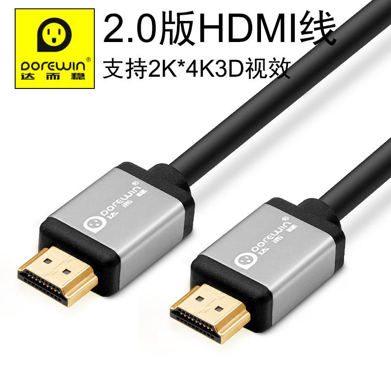 Dorewin/达而稳 D08 hdmi线电脑连接线电视数据线4K高清线2/3/5米