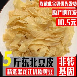 手工豆腐皮干货东北干豆皮丝批发凉拌菜人造肉豆制品油豆皮腐竹品牌