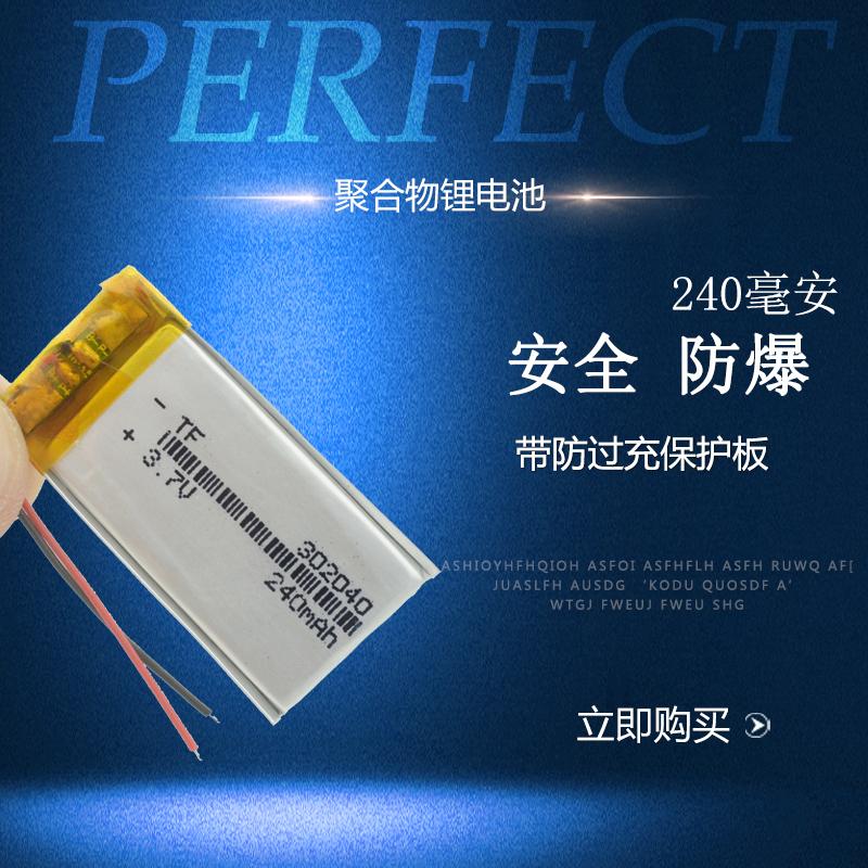 3.7V聚合物锂电池302040行车记录仪MP3点读笔240ma淘宝优惠券