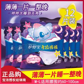 【新品超值装】护舒宝考拉裤裤卫生巾