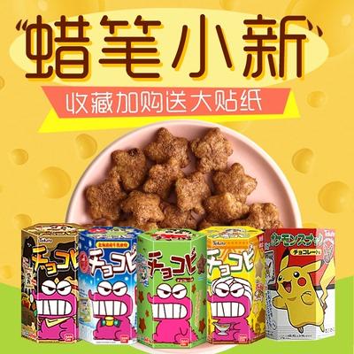 桃哈多蜡笔小新巧克力饼干粟米星鳄鱼日本进口送人礼物品儿童零食