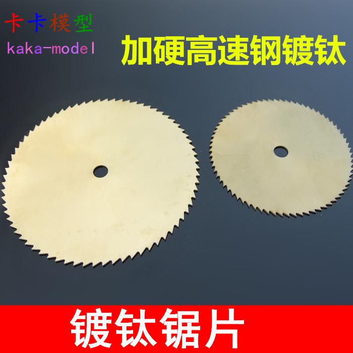 Титан пила HSS добавить жесткости быстрорежущая сталь пила металл дерево пластик вырезать тонкий медь тонкий алюминий DIY таблица пил