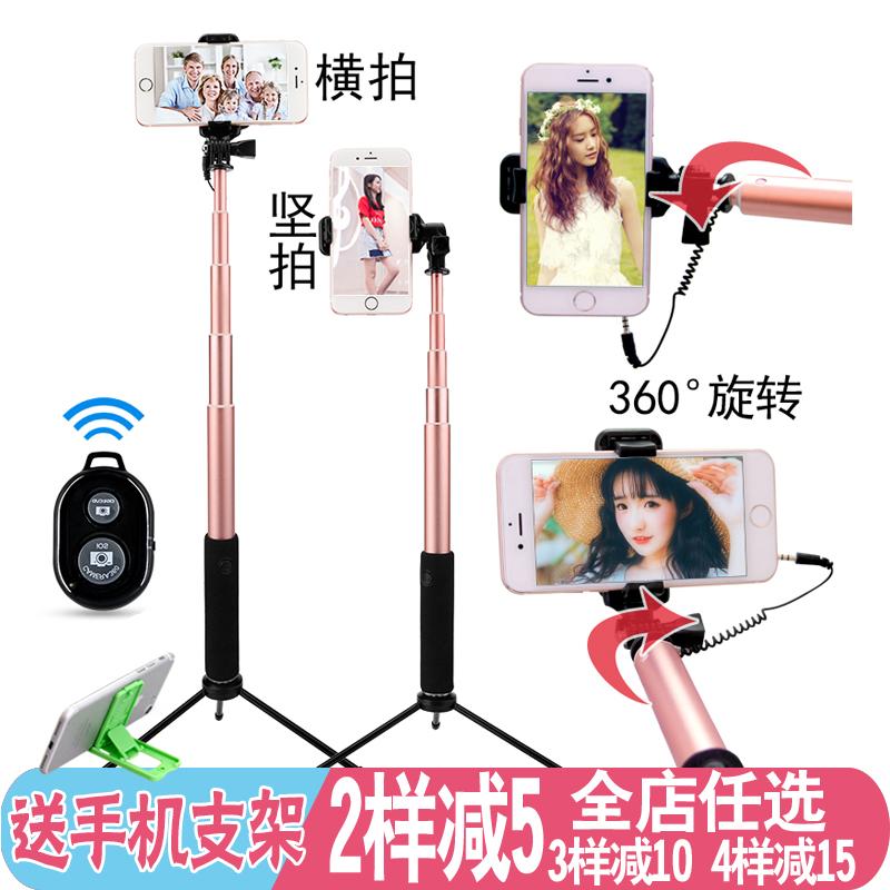 手機 杆三腳架藍牙遙控6無線oppo蘋果7自牌幹華為拍照神器