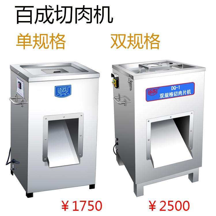 百成DQ-1单切/双规格不锈钢商用切肉片机切鲜猪肉机电动切片机
