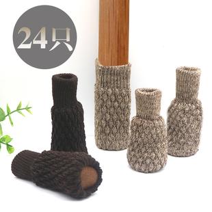 针织椅子脚套耐磨静音桌腿桌脚椅子腿保护套凳子脚套防滑桌椅脚垫