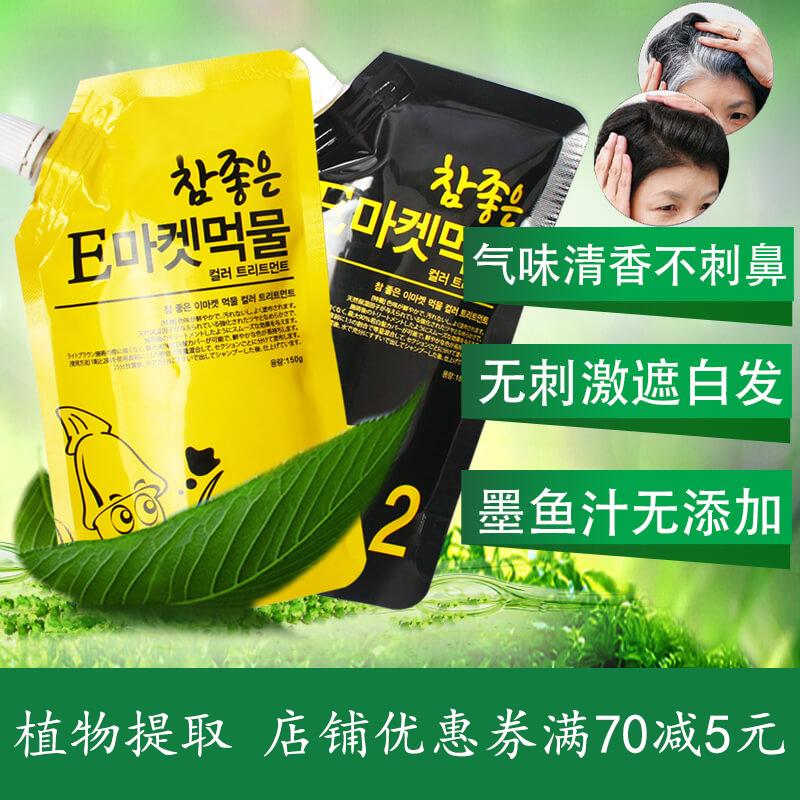 韩国染发剂遮白发植物天然纯头发染色膏正品黑发神器自己染不伤发