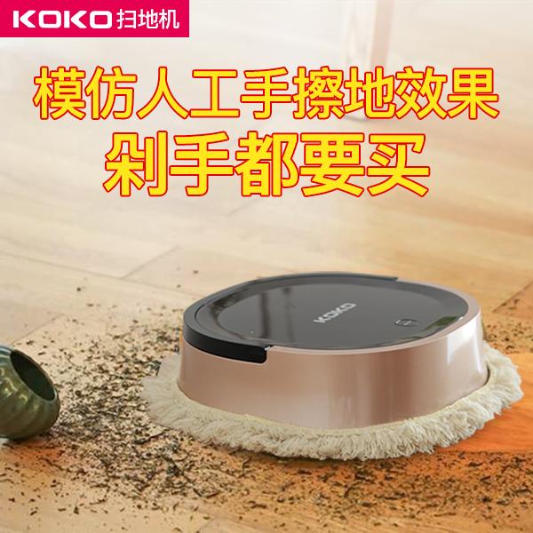 koko卡卡智能掃地機器家用全自動擦地拖地機器人一體機洗地機