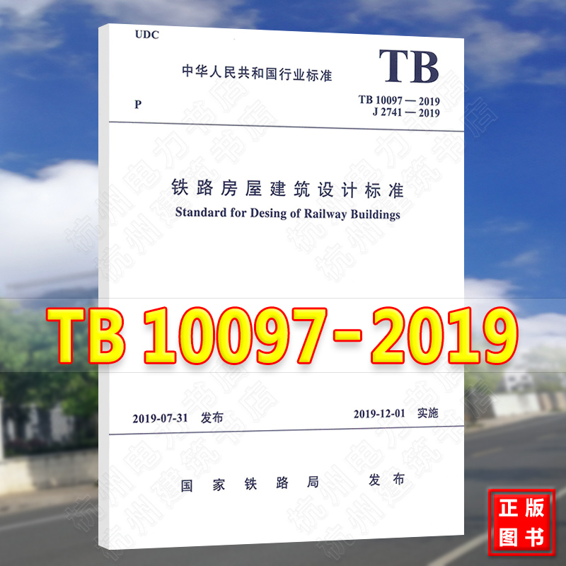 tb10097-2019铁路房屋建筑设计标准