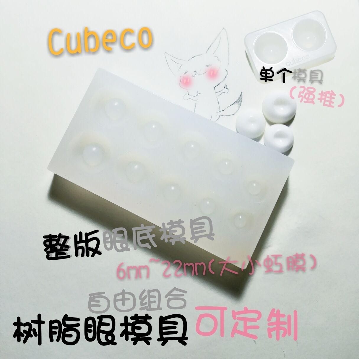 Cubeco bjd смола глаз плесень страница раковина зрачок пресс глаз сделанный на заказ все размер sd кукла diy глаз жемчужина