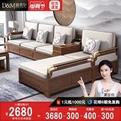 新中式实木沙发全实木现代简约客厅储物小户型贵妃胡桃木组合家具