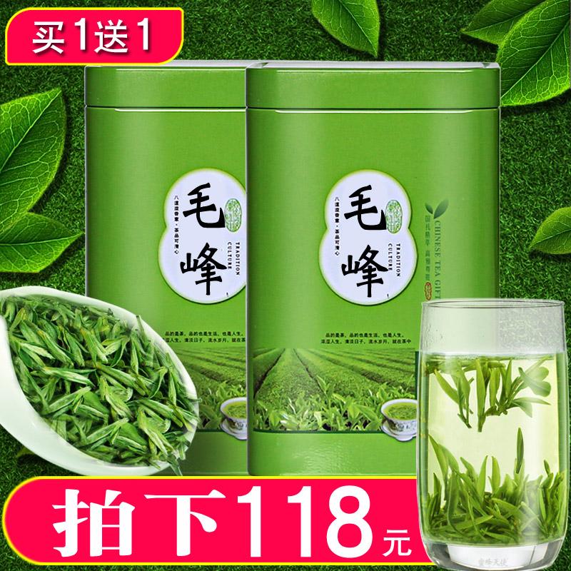 [买1发2]茶叶绿茶2021新茶毛峰茶叶黄山春茶毛峰茶叶散装明前淘宝优惠券