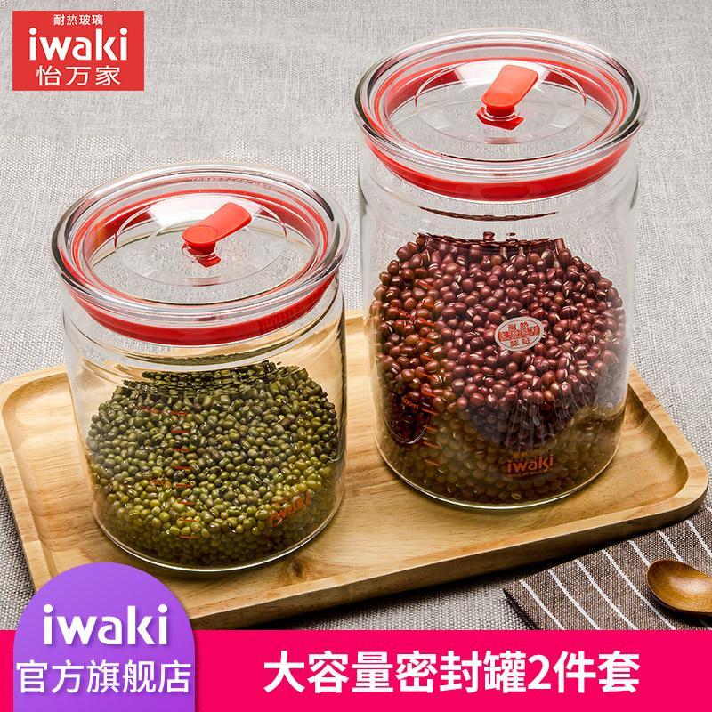 日本iwaki怡万家进口耐热玻璃密封罐带刻度奶粉罐五谷杂粮储物罐