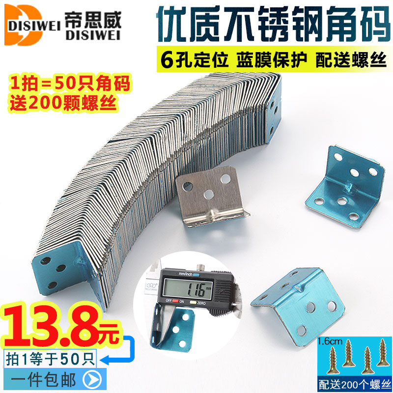 Mail нержавеющая сталь угол код 90 степень угловая угол код L тип угол код подключение модель утолщенный угол код мебель монтаж