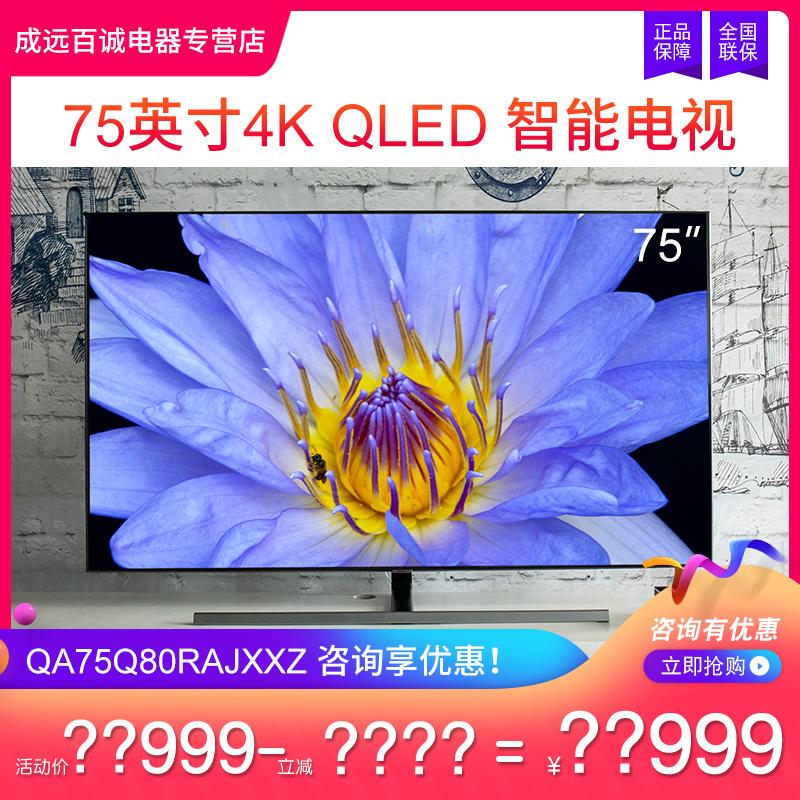 10月31日最新优惠samsung /三星qa75q80rajxxz电视