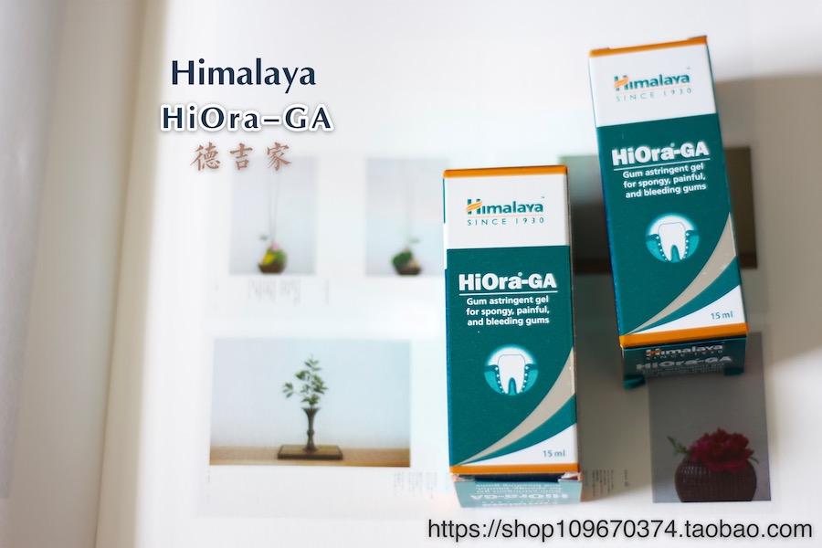 印度Himalaya 喜马拉雅 GA牙龈凝胶 镇疼 强化牙龈 愈合 口腔护理