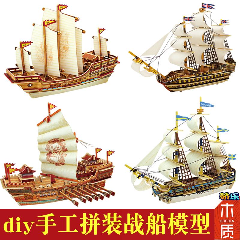 若态3d立体拼图手工拼装古帆船模型木质diy创意成人儿童玩具