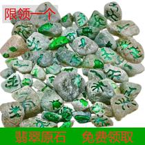 天然翡翠原石直播冰种玉手镯料缅甸翡翠原石毛料半明料玉石原石