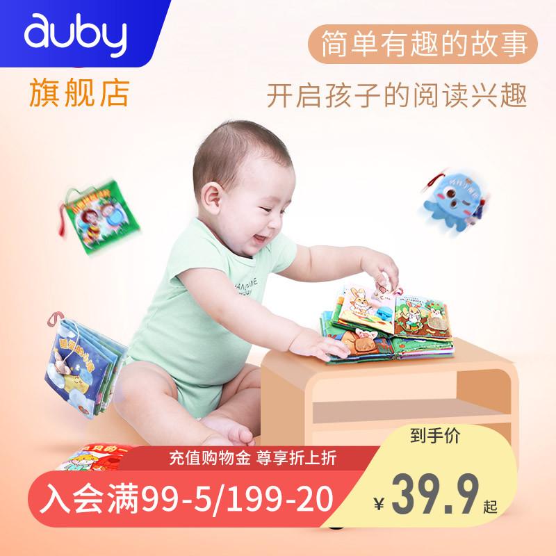 auby澳贝智趣立体布书多功能婴儿益智早教启蒙布书套装宝宝玩具