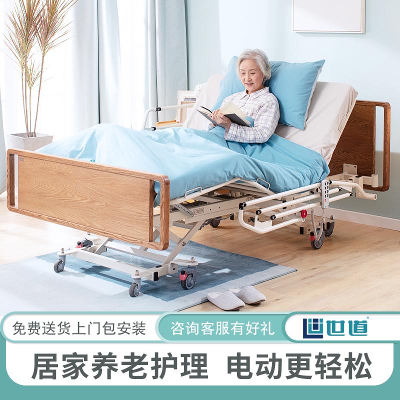 世道病床家用护理床多功能电动老人医用医疗床实木家庭加宽升降