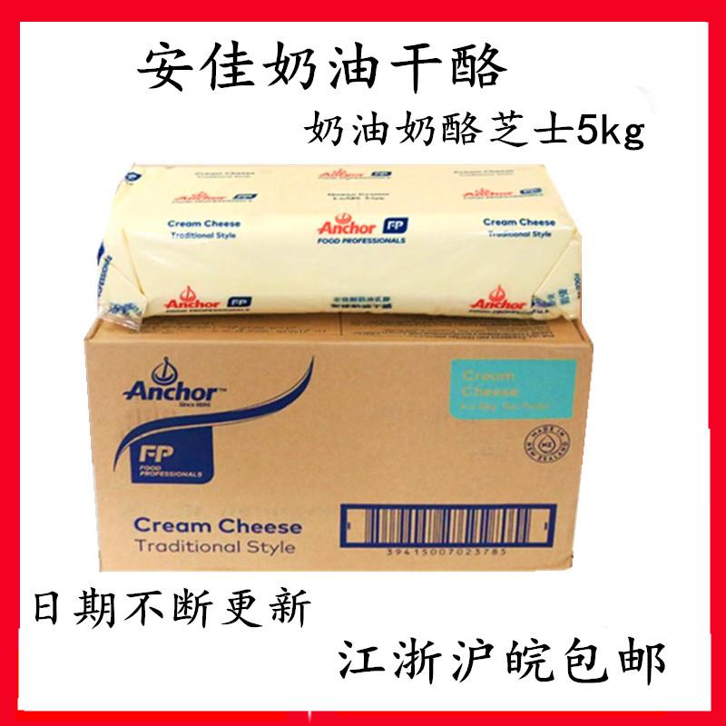 安佳奶油芝士4*5kg原装 新西兰原装进口奶油干酪 奶酪芝士蛋糕 烘11月28日最新优惠