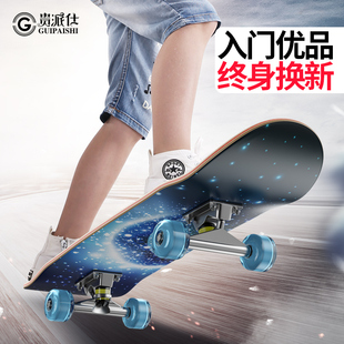 四轮滑板儿童青少年初学者刷街专业男成人女生双翘公路滑板车