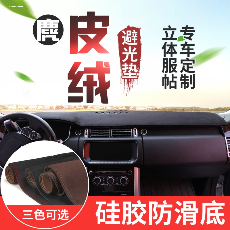 Mg-6 center console interior ZS dashboard sunscreen and sunscreen leather