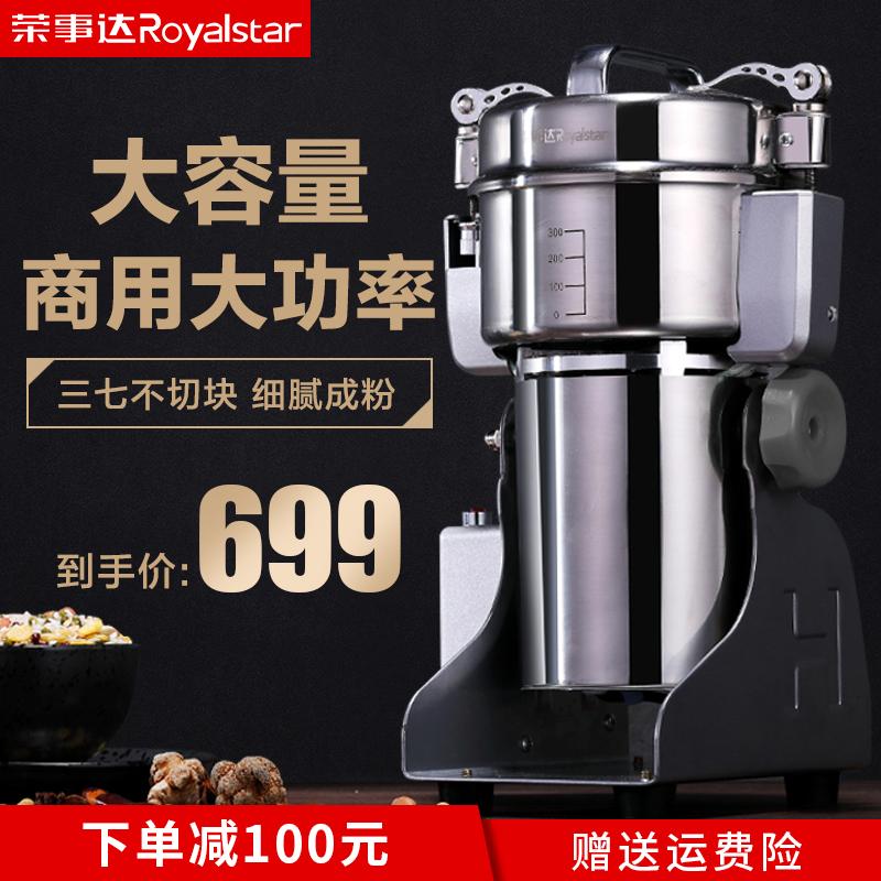 荣事达中药材打粉机研磨机五谷三七磨粉机不锈钢电动商用粉碎机