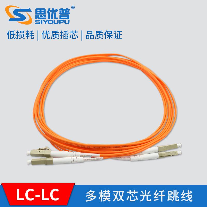 思优普 多模双芯LC-LC光纤跳线3米5米10米室内延长线光纤尾纤一对