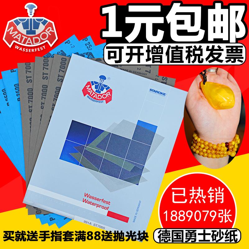 Германский воин наждачной бумагой наждачной бумагой Amber Bodhi Wenwan полированная наждачная бумага Import 50007000 бесплатная доставка по китаю